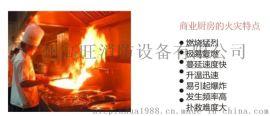 南宁厨房灶台灭火装置/南宁厨房自动灭火系统
