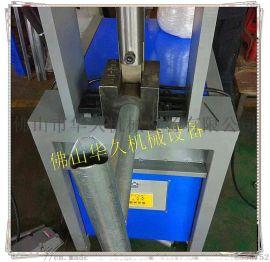 不锈钢管冲孔机 护栏冲弧口机 圆管冲断机器