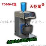 天枢星牌TD503-Z型全自动水泥胶砂搅拌机