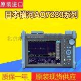 日本横河AQ7280光时域反射仪光缆故障断点检测仪
