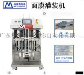 面贴式折膜全自动灌装面膜折叠包装机