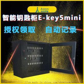 埃克萨斯智能钥匙柜E-key5授权领取钥匙柜