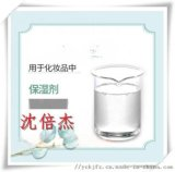 1, 2-辛二醇 生产厂家