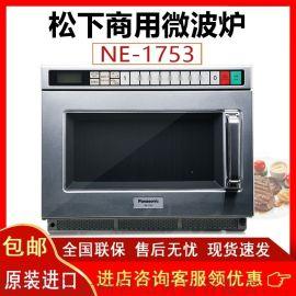 Panasonic/松下商用微波炉NE-1753