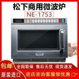 Panasonic/松下商用微波爐NE-1753