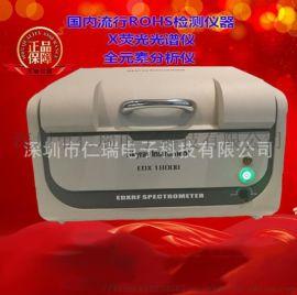 广东低价二手环保ROHS光谱仪器