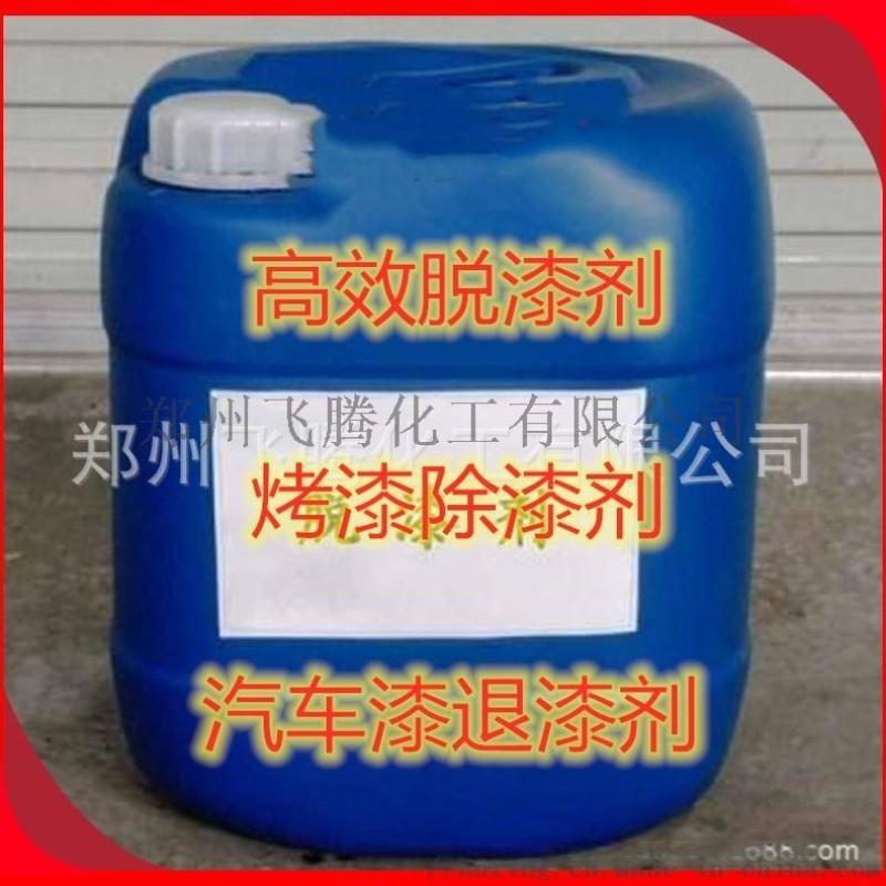 高效脱漆剂 强力脱漆剂 除漆剂 不伤底材去漆剂