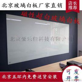 钢化烤漆磁性玻璃白板定制办公教学写字培训黑板现货