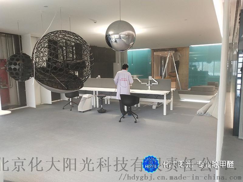 北京室内除甲醛化大阳光北京新房装修除甲醛公司