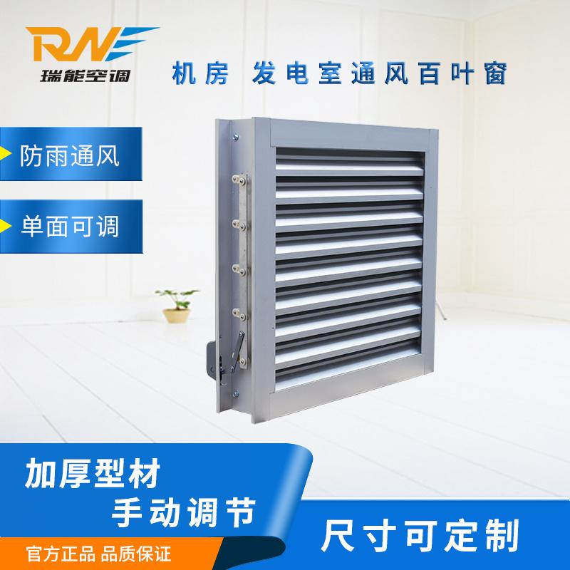 瑞能定製鋁合金可調百葉窗 集裝箱電動百葉窗
