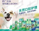 宠物漱口水代加工OEM贴牌定制南京三盾药业