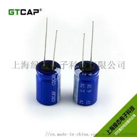 GTCAP 2.7V单体超级电容器