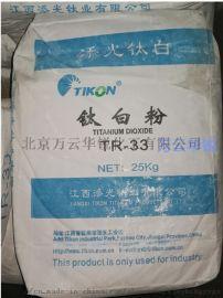 涂料塑料塑胶色母江西添光33钛白粉