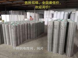 护栏网,养殖网防护隔离栅,不锈钢电焊网,不锈钢网片