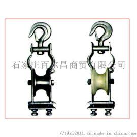 放线滑轮 坐挂两用放线滑车