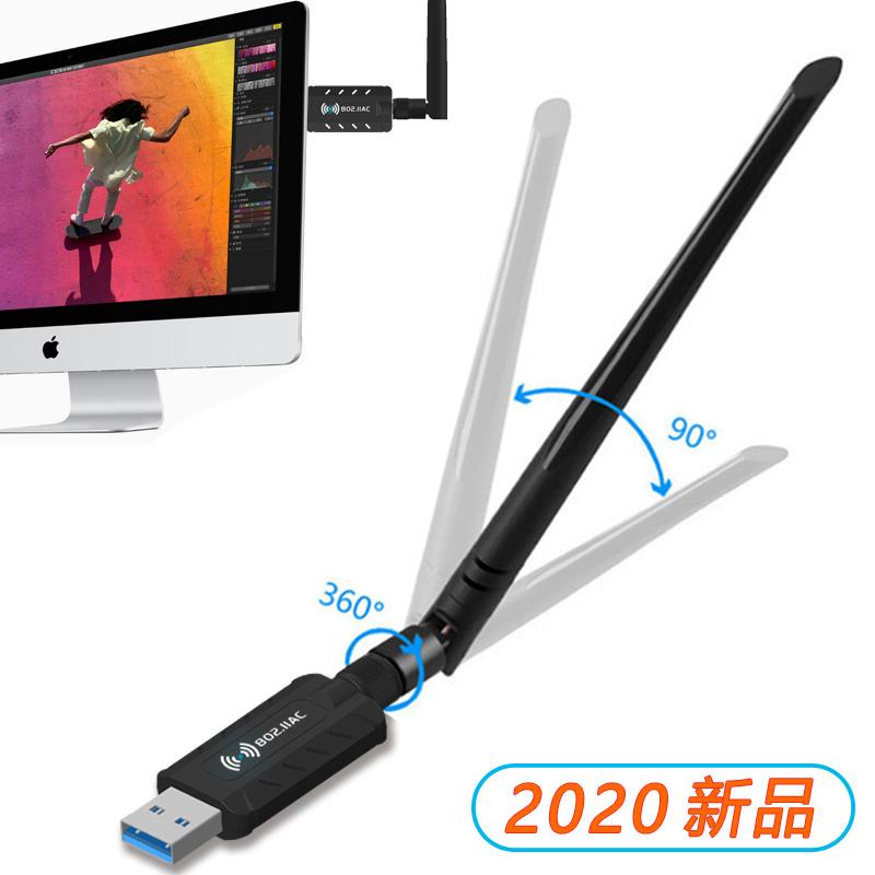 無線網卡1200M2.4/5.8G雙頻USB無線網卡WiFi接收發射器廠家可定製