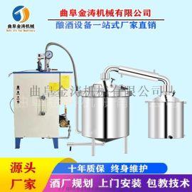 全自动酿酒设备厂 家庭小型制酒设备