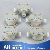 廠家熱銷三通四通角通AH接線吊燈盒 平蓋防爆接線盒