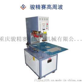 PVC气泡拉链袋高周波塑胶熔接机 手动滑台节能易控