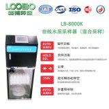 8000K型水质自动采样器(混合供样型)
