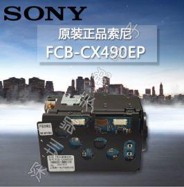 特价原装**索尼18倍高清宽动态监控摄像机FCB-CX490EP EX490EP