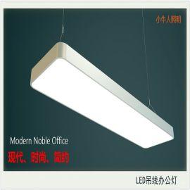 厂价直销小牛人照明圆角铝材吊线LED办公灯LED吊灯含光源可订制