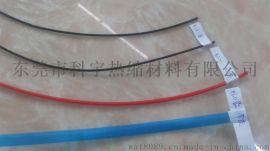 科宇热缩材料彩色医疗保护套管 彩色耐高温热缩管