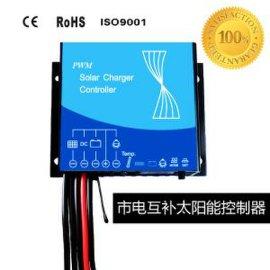 市电互补太阳能路灯控制器12V/24V