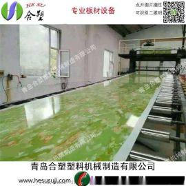 青岛合塑PVC石塑装饰板材生产线设备机器