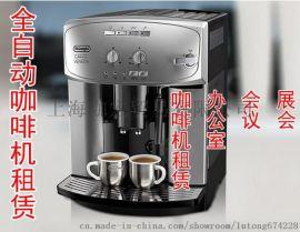 上海咖啡机租赁全自动咖啡机/半自动咖啡机出租