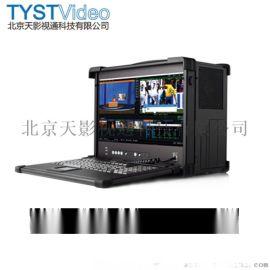 多路高清视频户外便携直播导播录播一体机虚拟抠像系统