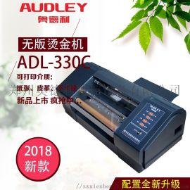 烫金机,自动进纸ADL-330C烫金机