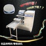 烤鸭饼机系列 春卷皮加工设备 优品品质烤鸭饼机