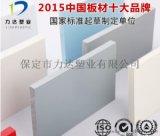 厂家直销 PVC板材 环保板材