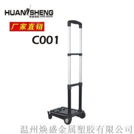 焕盛箱配 厂家直销便携式拉杆车行李车购物车C002