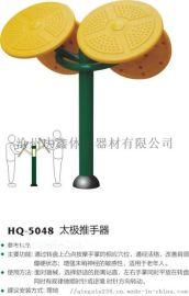 标准焊接各种规格健身器材小区健身运动器材太极推手器