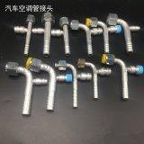 汽车空调管路管接头冷气管铝接头