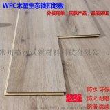 WPC木塑地板革无醛防水家用商用翻新