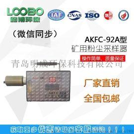 环境空气浮游粉尘浓度采集 AKFC-92A型矿用防爆粉尘采样器