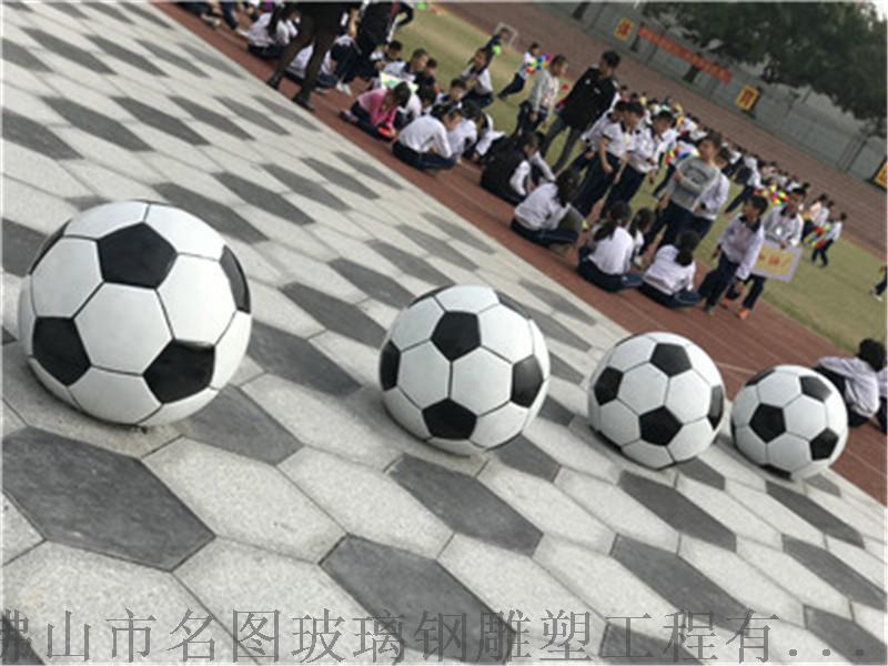 佛山校园体育道具足球雕塑、玻璃钢足球造型雕塑定做厂