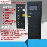 长春网络公司机房建设科士达YDC9320H高频在线式
