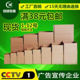 打包紙箱五層瓦楞紙盒快遞盒搬家箱子微商包裝廠家直銷