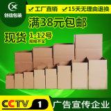 打包纸箱五层瓦楞纸盒快递盒搬家箱子微商包装厂家直销
