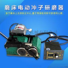 PGAM电动冲子研磨机 磨床工具 冲子磨针机
