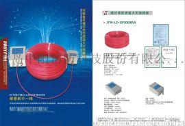 厂家直销青岛中阳消防感温电缆