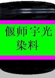 直接黑EX (直接黑38# )
