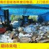 回收金属库存清仓. 废品、废铜铝铁钢、塑料、电子料