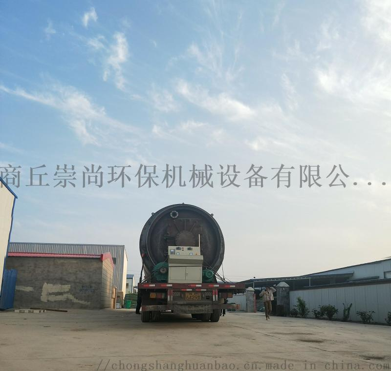 商丘崇尚环保废旧轮胎炼油设备 可过环评