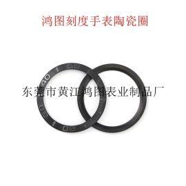 鸿图刻度手表陶瓷圈生产厂家专业生产陶瓷手表圈