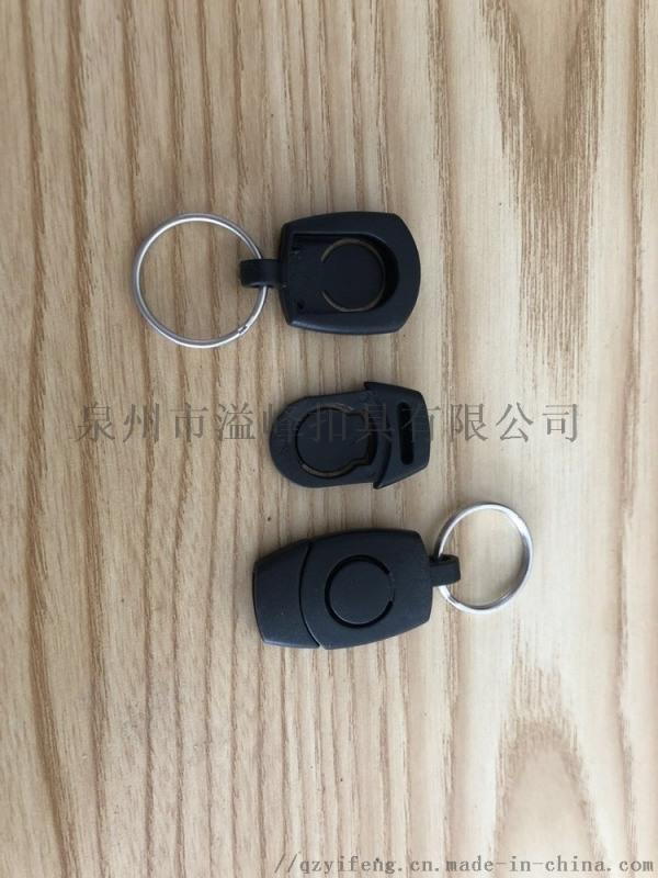 绍兴箱包配件哪个品牌好 浙江塑料勾扣价格 钥匙扣